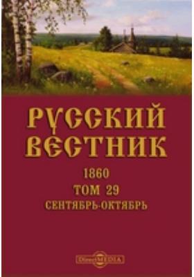 Русский Вестник: журнал. 1860. Т. 29, Сентябрь-октябрь