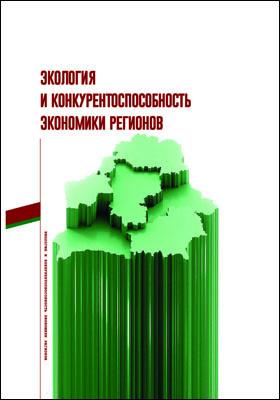 Экология и конкурентоспособность экономики регионов: научное издание