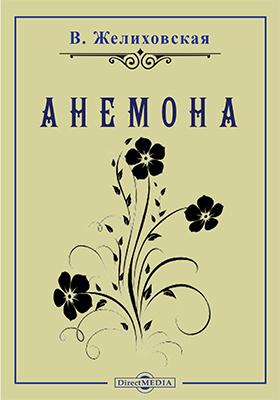 Анемона : роман в четырех частях: художественная литература