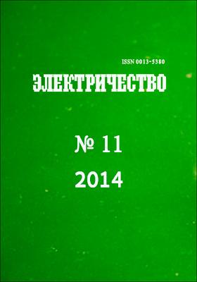 Электричество: ежемесячный теоретический и научно-практический журнал. 2014. № 11