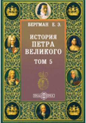 История Петра Великого. Т. 5