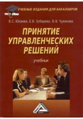 Принятие управленческих решений: учебник