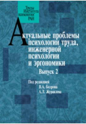 Актуальные проблемы психологии труда, инженерной психологии и эргономики. Вып. 2
