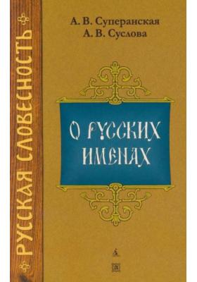 О русских именах : 5-е переработанное издание