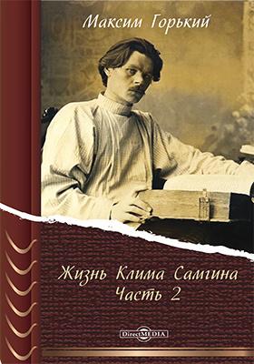 Жизнь Клима Самгина (Сорок лет): художественная литература : в 4 ч., Ч. 2