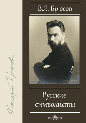Русские символисты: публицистика
