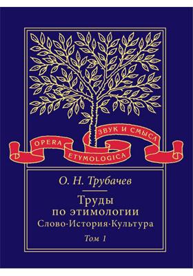 Труды по этимологии: Слово. История. Культура. Т. 1