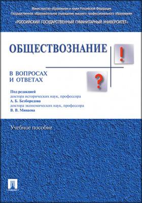 Обществознание в вопросах и ответах: учебное пособие