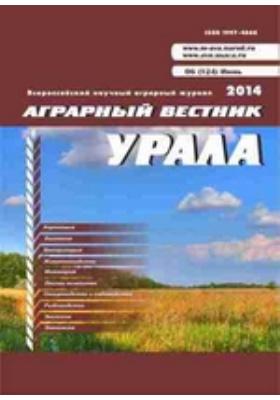 Аграрный вестник Урала: журнал. 2014. № 6(124)