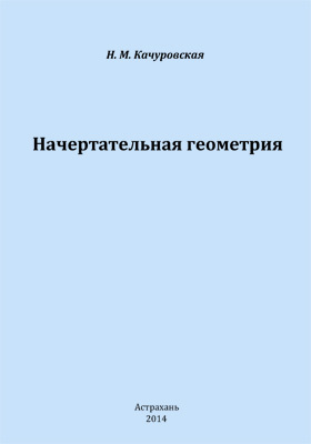 Начертательная геометрия : учебно-методическое пособие по выполнению контрольных работ и подготовке к экзамену для студентов высших учебных заведений