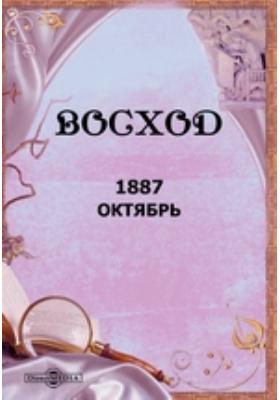 Восход. 1887. Октябрь