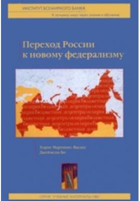 Россия: переход к новому федерализму