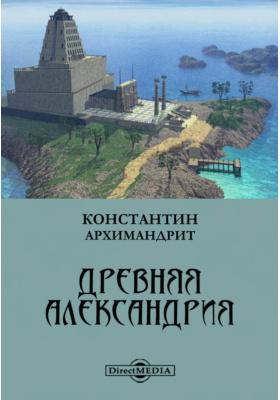 Древняя Александрия
