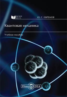 Квантовая механика: учебное пособие