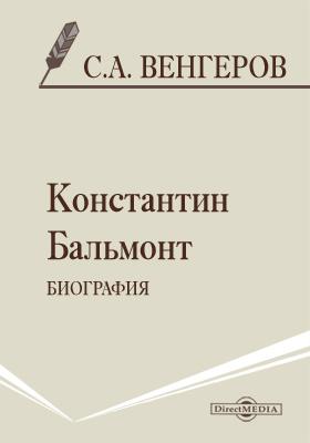 Константин Бальмонт. Биография