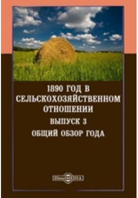 1890 год в сельскохозяйственном отношении: монография. Вып. 3. Общий обзор года
