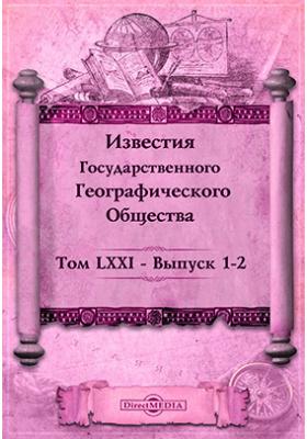 Известия Государственного географического общества. 1939. Т. 71, вып. 1-2