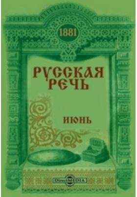 Русская речь. 1881. Июнь