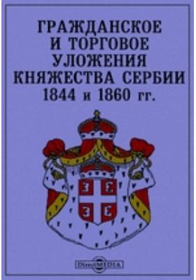 Гражданское и торговое уложения княжества Сербии 1844 и 1860 гг