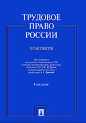 Трудовое право России : Практикум: учебное пособие