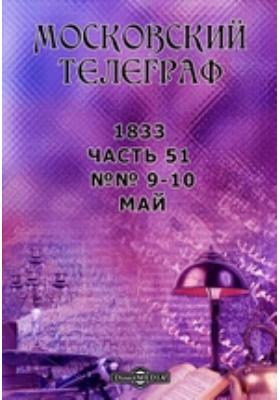 Московский телеграф: журнал. 1833. №№ 9-10, Май, Ч. 51