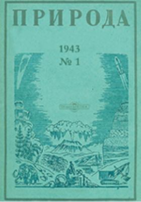 Природа: газета. 1943. № 1. 1943 г
