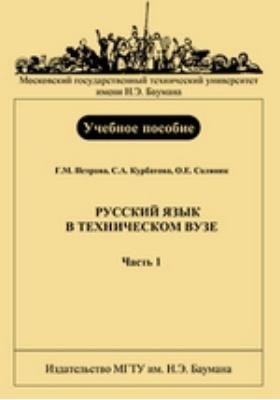 Русский язык в техническом вузе: учебное пособие : в 3-х ч., Ч. 1