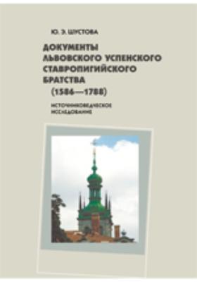 Документы Львовского успенского ставропигийского братства (1586-1788): монография