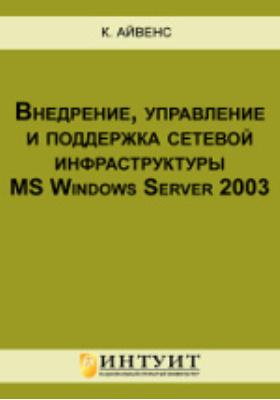 Внедрение, управление и поддержка сетевой инфраструктуры MS Windows Server 2003