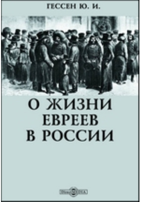 О жизни евреев в России: монография