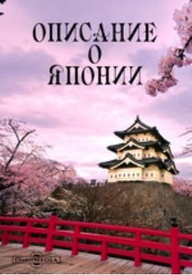 Описание о Японе : содержащее в себе три части, то есть: известие о Японе и о вине гонения на христиан, историю о гонении христиан в Японе и последование странствования Генриха Гагенара