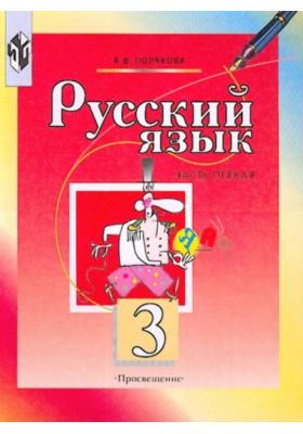 Русский язык. 3 класс. В 2 частях. Часть 1 : Учебник для общеобразовательных учреждений. 6-е издание