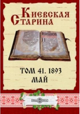 Киевская Старина: журнал. 1893. Т. 41, Май