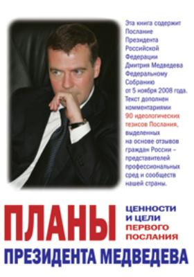 Планы Президента Медведева. Ценности и цели первого Послания: сборник