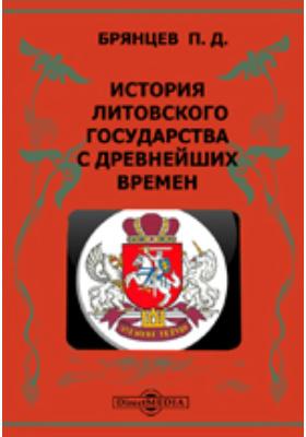 История Литовского государства с древнейших времен: монография