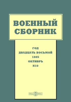 Военный сборник. 1885. Т. 165. №10
