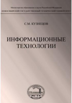 Информационные технологии: учебное пособие