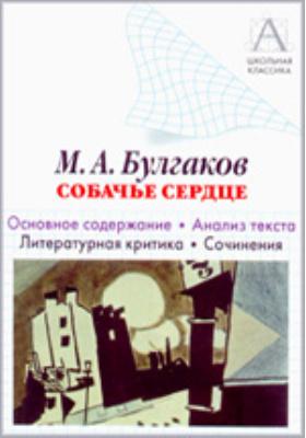 М.А. Булгаков «Собачье сердце» : основное содержание, анализ текста, литературная критика, сочинения: хрестоматия