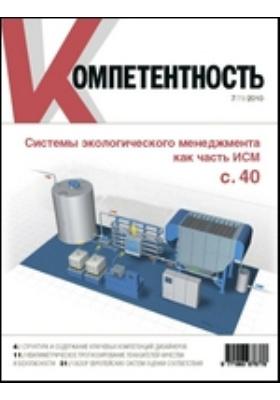 Компетентность: журнал. 2010. № 7