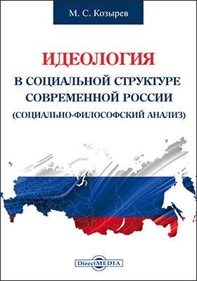 Идеология в социальной структуре современной России (социально-философский анализ): монография