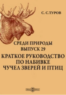 Среди природы. Вып. 29. Краткое руководство по набивке чучел зверей и птиц