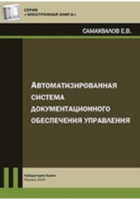 Автоматизированная система документационного обеспечения управления