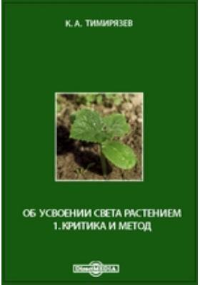 Об усвоении света растением. 1. Критика и метод