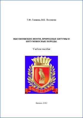 Высоковязкие нефти, природные битумы и битумоносные породы: учебное пособие