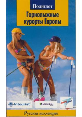Горнолыжные курорты Европы : Путеводитель