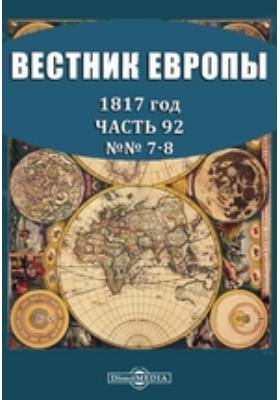 Вестник Европы. 1817. №№ 7-8, Апрель, Ч. 92