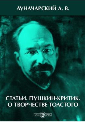 Статьи. Пушкин-критик. О творчестве Толстого: сборник