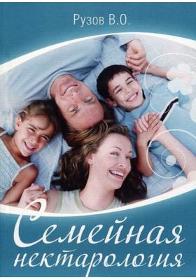 Семейная нектарология. Избранные лекции : 7-е издание