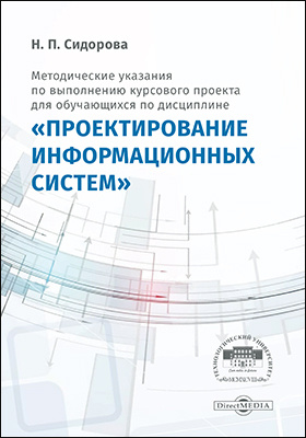 Методические указания по выполнению курсового проекта для обучающихся по дисциплине «Проектирование информационных систем»