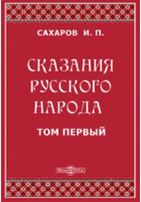 Сказания русского народа. Т. 1. книга первая, вторая, третья и четвёртая